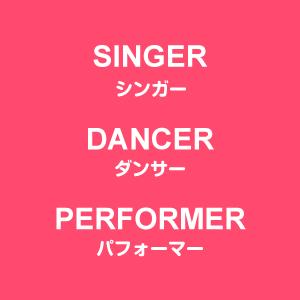 SINGER/DANCER/PERFORMER