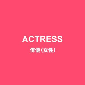 ACTORESS